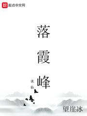 诛仙落霞峰